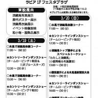 十和田・桜流鏑馬展