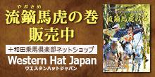 ウエスタンハットジャパンネットショップ